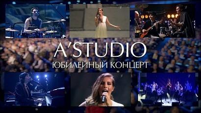 А-Студио (A'Studio) - Юбилейный концерт к 25-летию группы (2013)