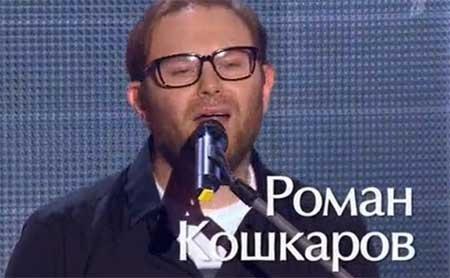 """Роман Кошкаров и его участие в проекте """"Голос 3"""""""